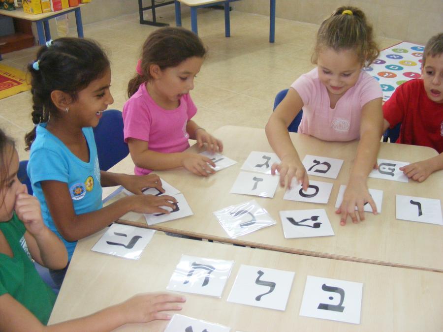 learning-center-kiryat-shemona