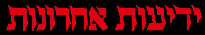 yedihot