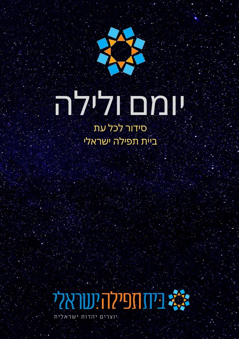 beit tefilah israeli